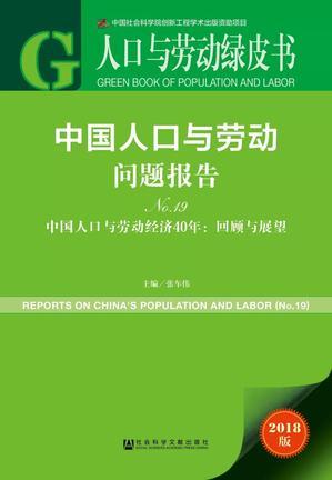 人口绿皮书