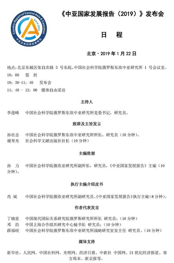 日程-《中亚国家发展报告(2019年)》发布会