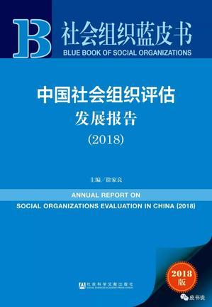 社会组织蓝皮书