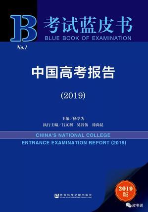 考试蓝皮书