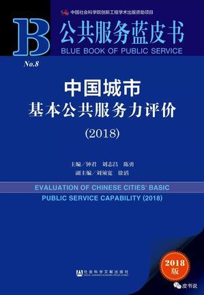 公共服务蓝皮书