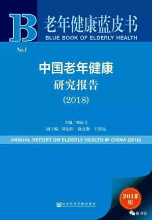 老年健康蓝皮书