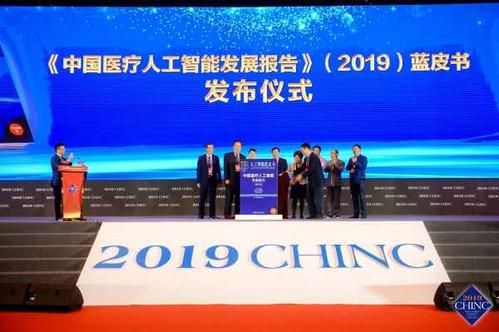 中国医疗人工智能