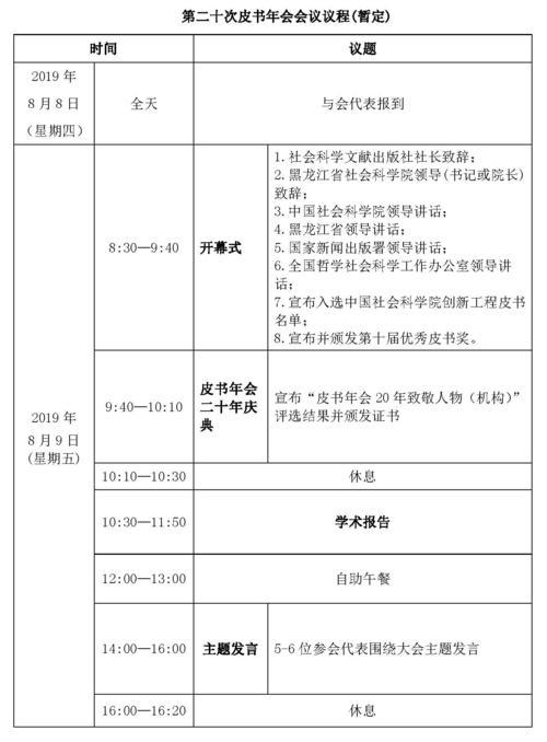 第二十次全国皮书年会(2019)预通知_页面_3