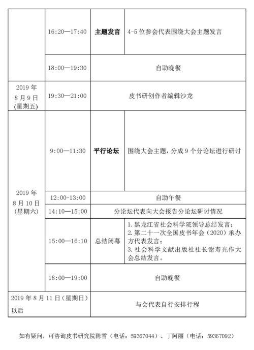 第二十次全国皮书年会(2019)预通知_页面_4