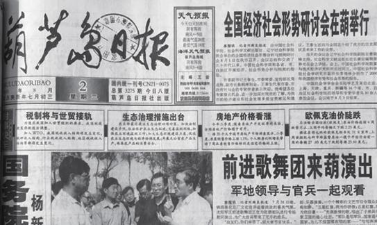2000年首届皮书工作研讨会媒体报道(葫芦岛)
