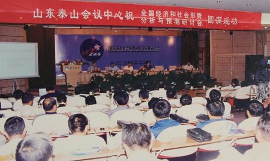 2001年全国经济和社会形势分析与预测暨第二次皮书工作研讨会(泰安)