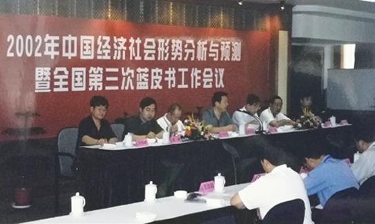 2002年中国经济社会形势分析与预测暨全国第三次蓝皮书工作会议(湖州)
