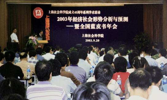 2003年经济社会形势分析与预测暨全国蓝皮书年会(上海)
