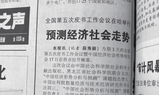 2004年哈尔滨日报对全国第五次皮书工作会议的报道(哈尔滨)