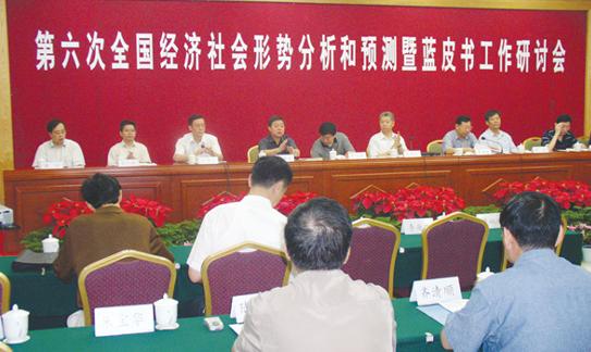 2005年第六次全国经济社会形势分析与预测暨蓝皮书工作研讨会(郑州)