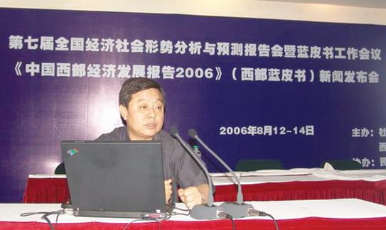 2006年第七届全国经济社会形势分析与预测报告会暨蓝皮书工作会议(西安)