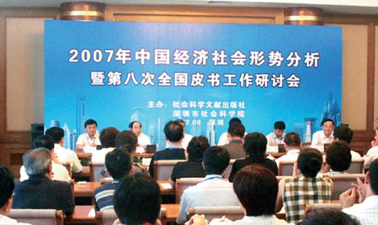 2007年中国经济社会形势报告会暨第八次全国皮书工作研讨会(深圳)