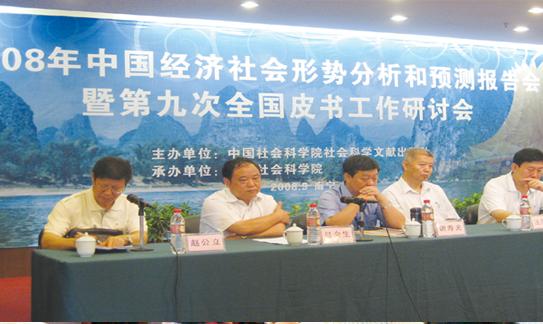 2008年中国经济社会形势报告会暨第九次全国皮书工作研讨会(南宁)