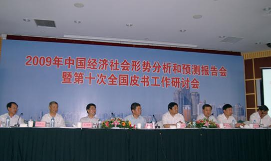 2009年中国经济社会形势报告会暨第十次全国皮书工作研讨会(沈阳,丹东)