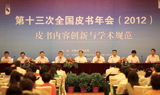 2012年第十三次皮书年会(南昌)