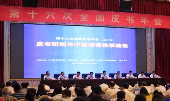 2015年第十六次全国皮书年会皮书研创与中国话语体系建设(恩施)