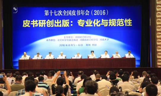 2016年第十七次全国皮书年会皮书研创出版:专业化与规范性(郑州,开封)