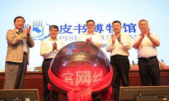2017年第十八次全国皮书年会皮书专业化20年(西宁)
