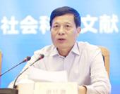 中国社会科学院院长谢伏瞻
