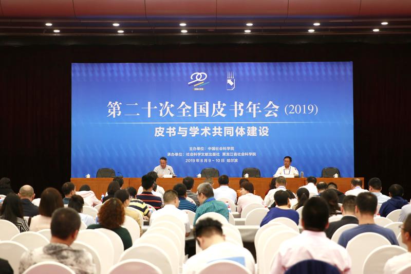 第二十次全国皮书年会(2019)平行论坛研讨报告大会