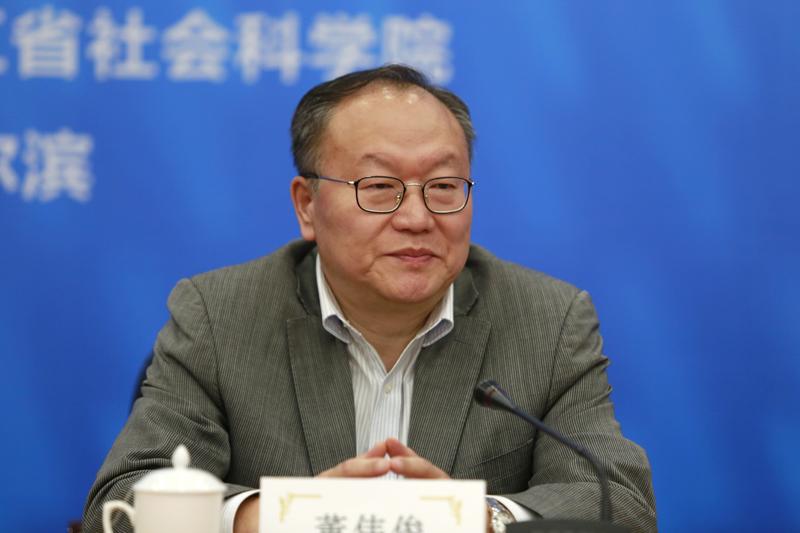 黑龙江省社会科学院(省政府发展研究中心)院长董伟俊总结讲话