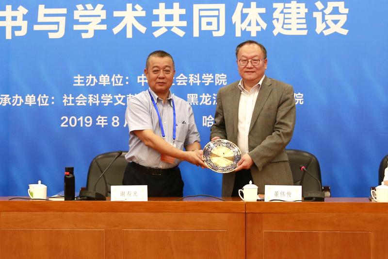 社会科学文献出版社向黑龙江省社会科学院赠送皮书承办单位纪念盘