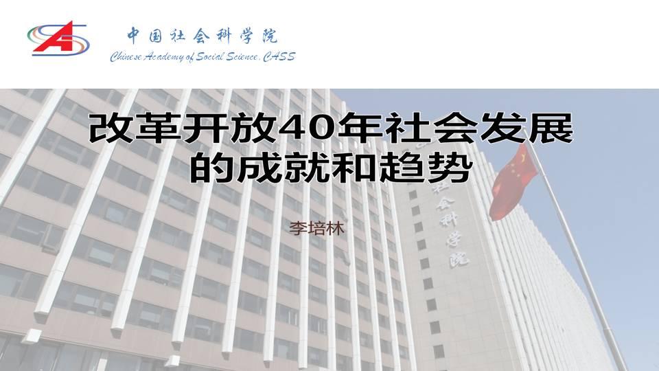 全国人大常委会委员、社会建设委员会副主任委员,中国社会科学院原副院长李培林:改革开放40年社会发展的成就和趋势