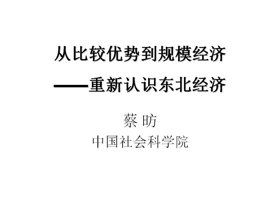 中国社会科学院副院长蔡昉:从比较优势到规模经济——重新认识东北经济