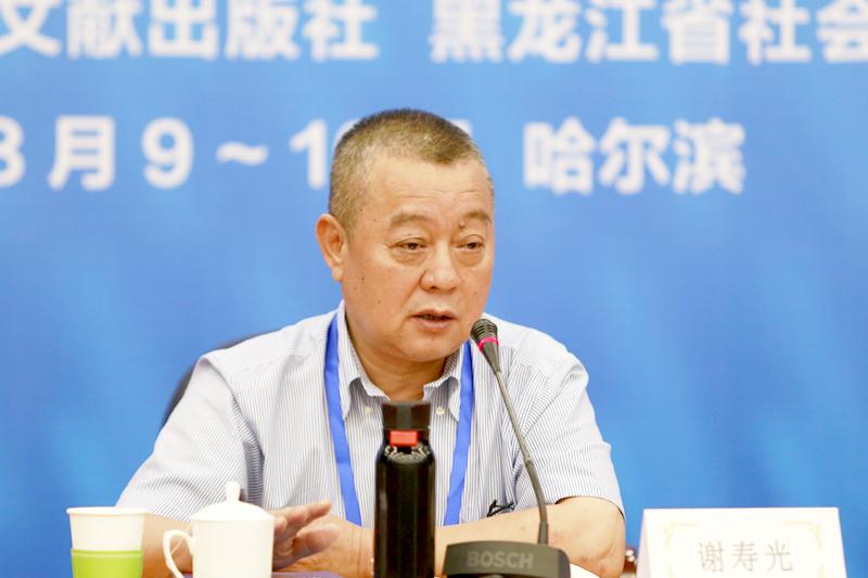 社会科学文献出版社社长谢寿光作闭幕演讲