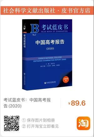 考试蓝皮书2