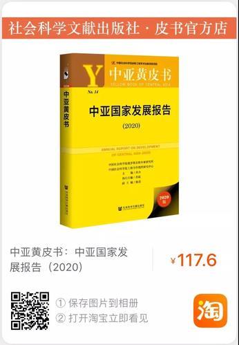 中亚黄皮书