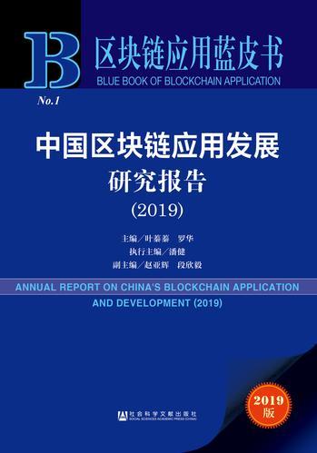 中国区块链应用发展研究报告