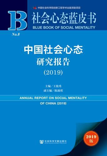 中国社会心态研究报告