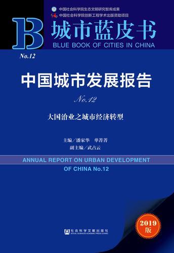 中国城市发展报告