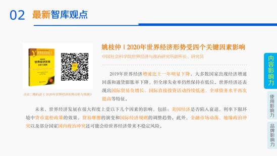 20.04.26--2020年第一季度皮书数据库影响力报告_06