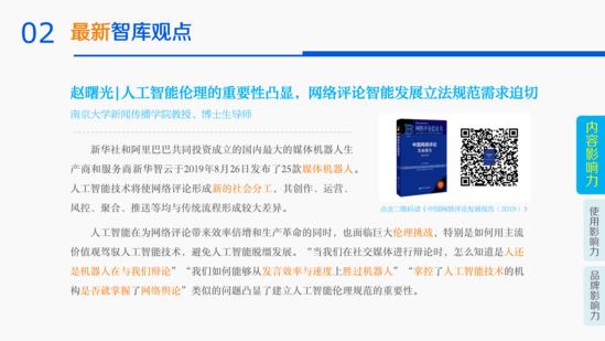 20.04.26--2020年第一季度皮书数据库影响力报告_07