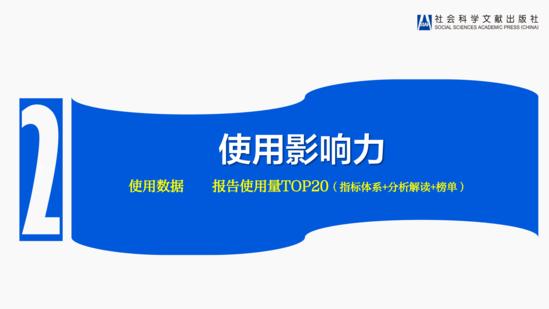 20.04.26--2020年第一季度皮书数据库影响力报告_11