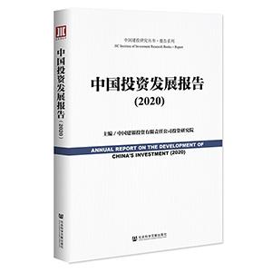 中国投资发展报告(2020)J800