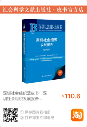 深圳社会组织
