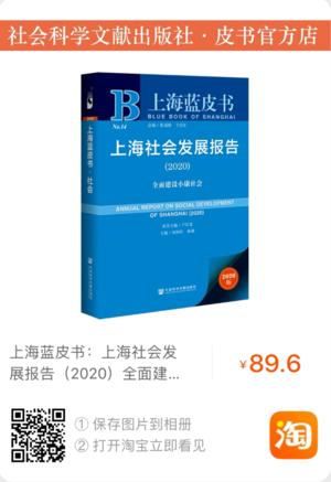 上海社会4