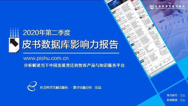 20.07.16江山--2020年第二季度皮书数据库影响力报告(微信定稿)_01