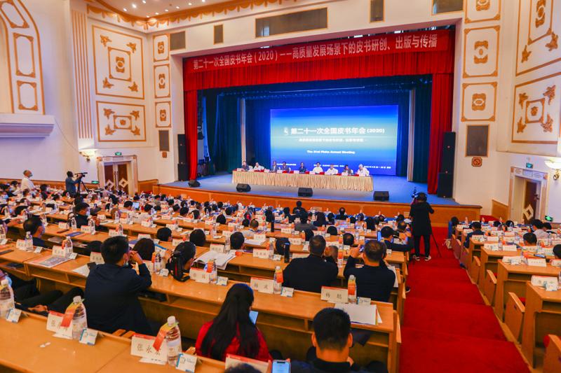 第二十一次全国皮书年会(2020)会议现场