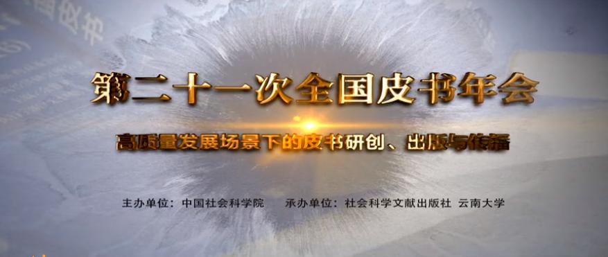 第二十一次全国皮书年会(2020)宣传片