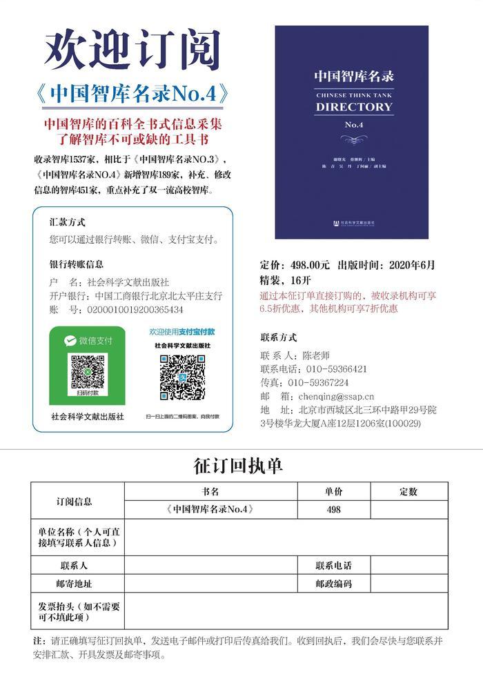 中国智库名录No.4征订单
