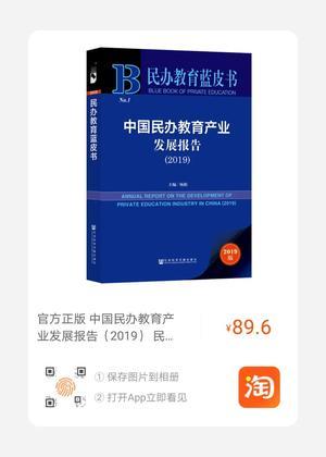 民办教育蓝皮书