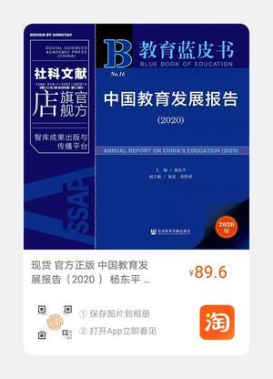 教育蓝皮书淘宝
