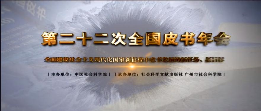 第二十二次全国皮书年会(2021)宣传片