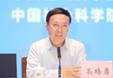 中国社会科学院副院长、中国社会科学院大学党委书记高培勇做学术报告