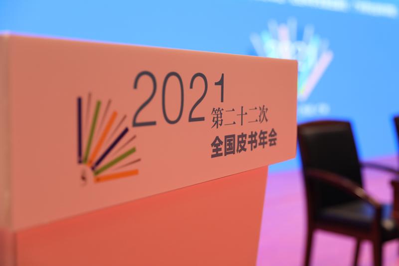 第二十二次全国皮书年会(2021)会议现场